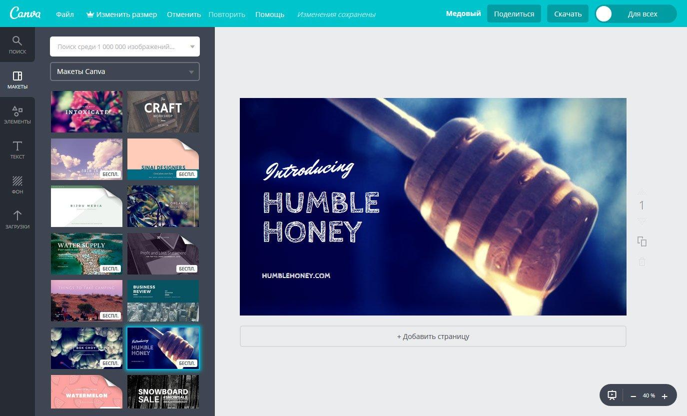 Онлайн-конструктор Canva