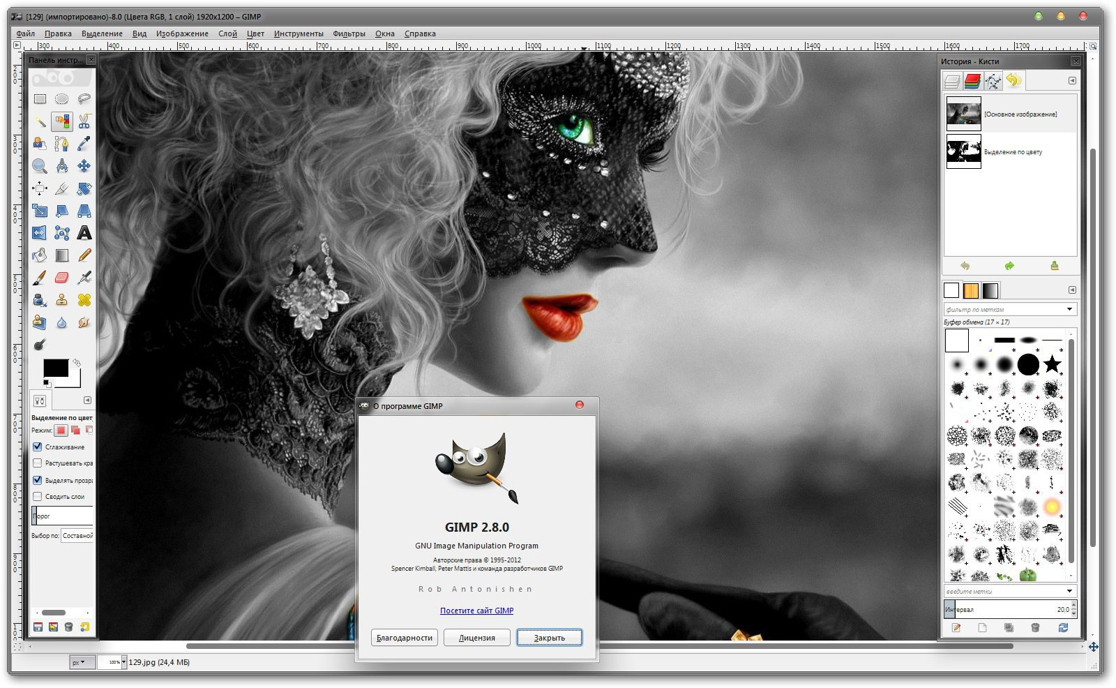 Фоторедактор для компьютера GIMP